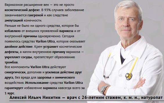 Отзывы врачей о Варилон Ультра от варикоза