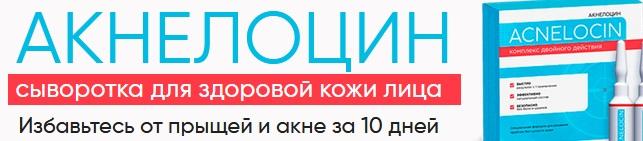 Официальный сайт производителя Acnelocin (Акнелоцин)