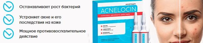 У Акнелоцин есть отрицательные отзывы?