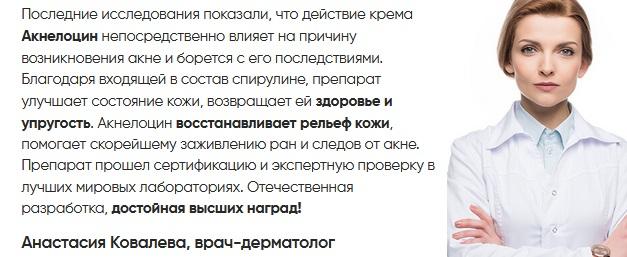 Отзывы врачей о ампулах Акнелоцин от прыщей