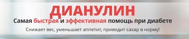 Официальный сайт производителя Дианулин