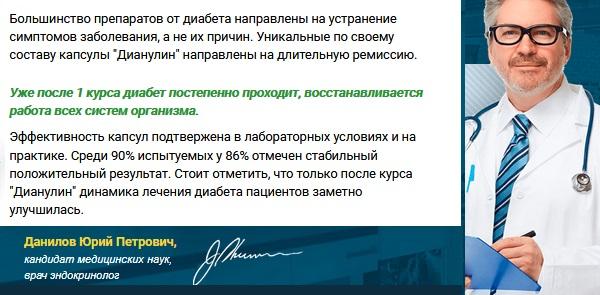 Комментарий доктора о Дианулин