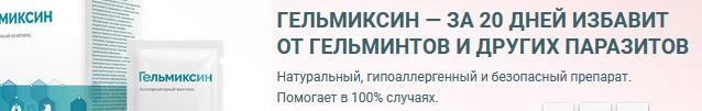Официальный сайт производителя Гельмиксин