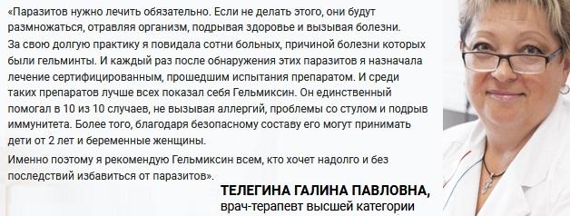 Отзывы на форумах о Гельмиксин