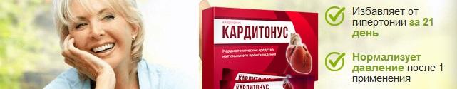 Официальный сайт производителя Кардитонус