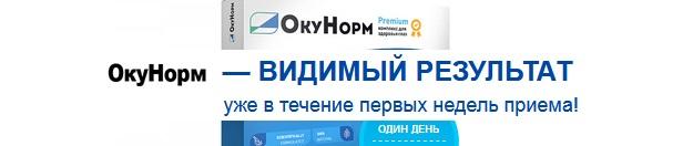 Официальный сайт Окунорм для зрения