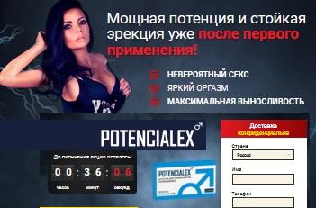 Potencialex развод или нет? Отзывы о Потенциалекс. Цена в аптеке. Купить капсулы для потенции