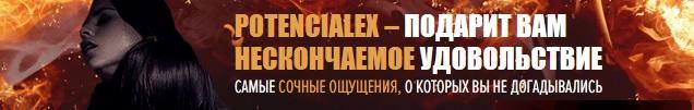 Официальный сайт производителя Потенциалекс