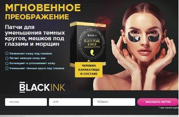 BLACK INK патчи для глаз развод? Отзывы о Блэк Инк. Цена. Купить средство от морщин