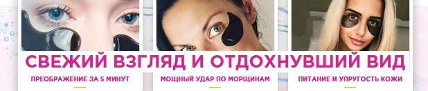 Инструкция по применению Black Ink для глаз