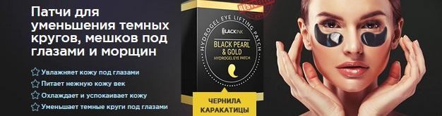 Официальный сайт Black Ink патчи для глаз
