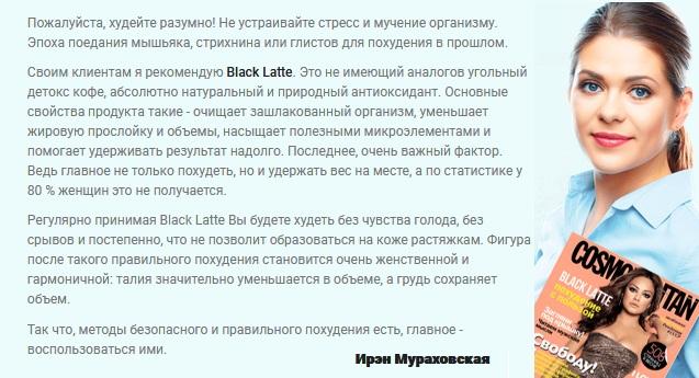 Отзывы покупателей о средстве Black Latte