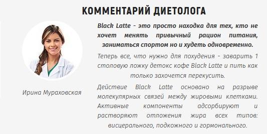 Отзывы врачей-диетологов о Black Latte