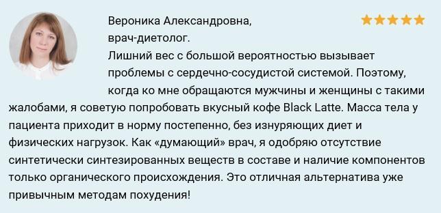 Комментарий доктора о Блэк Латте