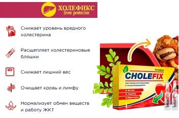 ХОЛЕФИКС от холестерина развод? Отзывы о Cholefix. Цена в аптеке. Купить ампулы