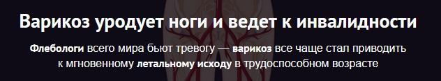 Состав Флеболайф