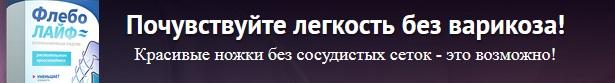 Официальный сайт Флеболайф от варикоза