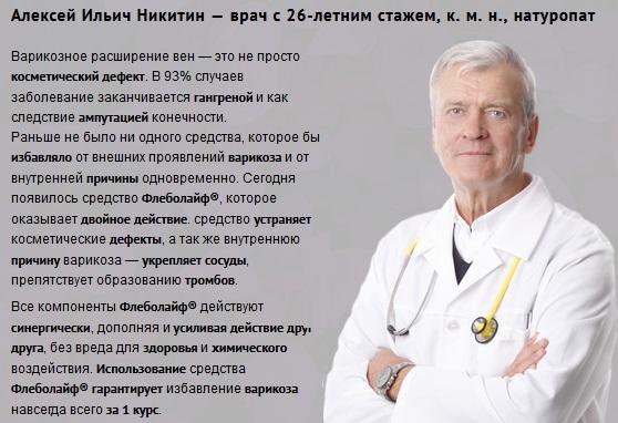 Отзывы врачей о Флеболайф от варикоза