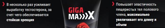 Отрицательные отзывы о геле Gigamax