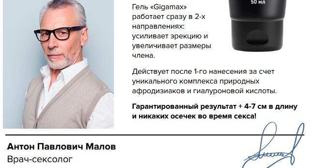 Отзывы врачей о геле Gigamax для мужчин