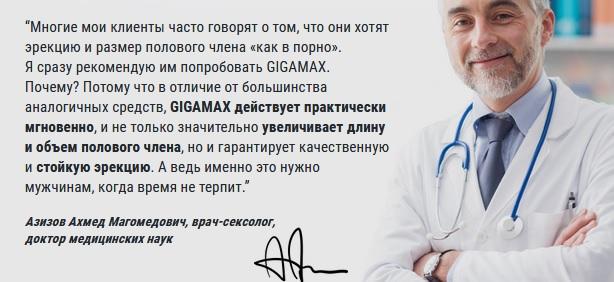 Комментарий доктора о ГигаМакс