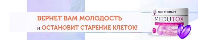 Официальный сайт производителя Медутокс