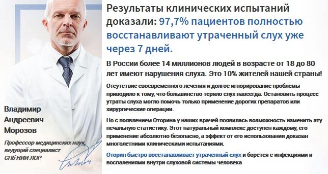 Отзывы врачей о каплях Оторин для слуха