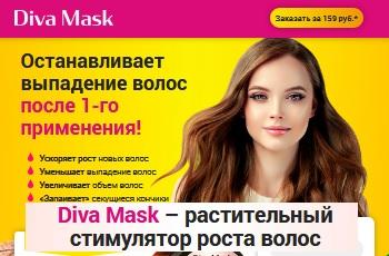 DIVA MASK для волос развод? Отзывы. Цена в аптеке. Купить маску от выпадения и роста