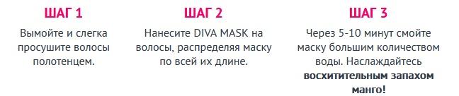 Инструкция по применению Дива Маск для волос