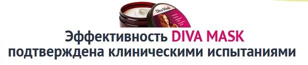 Официальный сайт Diva Mask для волос