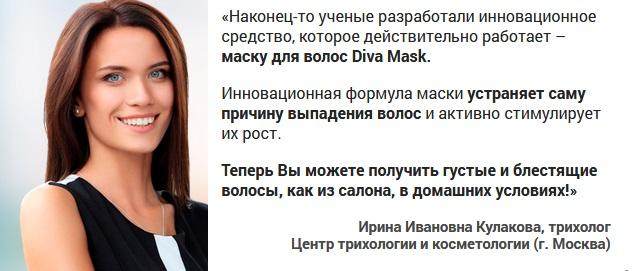 Отзывы врачей-трихологов о Diva Mask для волос