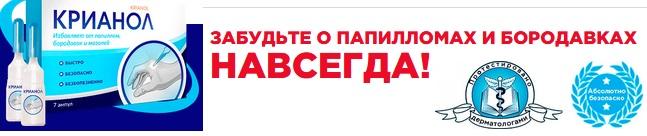 Официальный сайт производителя Крианол