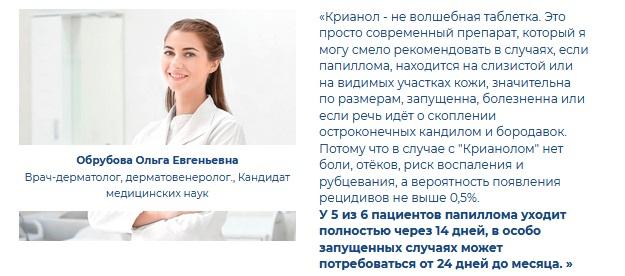 Комментарий дерматолога о Крианол