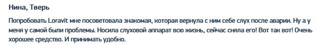 Комментарии покупателей о Loravit