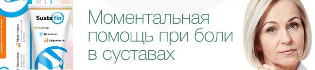 Официальный сайт геля Сустафин