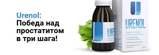 Официальный сайт производителя Уренол