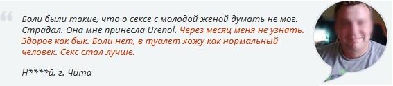 Препарат Уренол комментарии мужчин