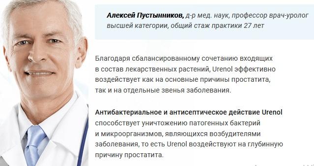 Комментарий доктора о Urenol