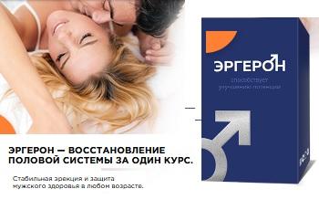 ЭРГЕРОН для потенции развод? Отзывы. Цена в аптеке. Купить препарат от простатита
