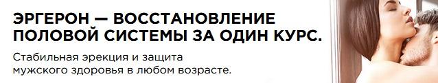Официальный сайт производителя Эргерон