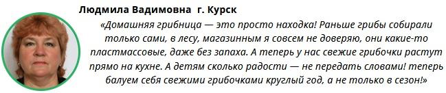 """Реальные отзывы о домашней грибнице """"Грибная ферма"""""""
