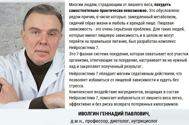 Что говорит профессор-диетолог Иволгин Г.П.