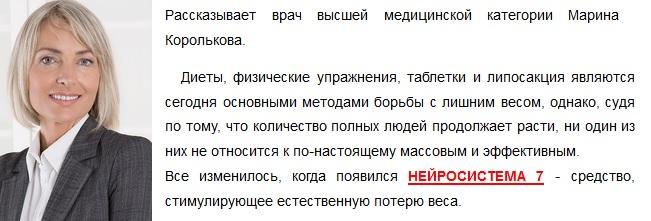 Марина Королькова о препарате на форуме