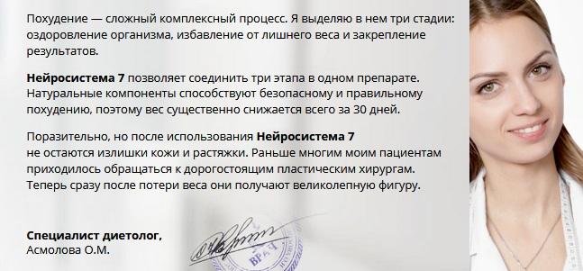 Развод или правда Нейросистема 7?
