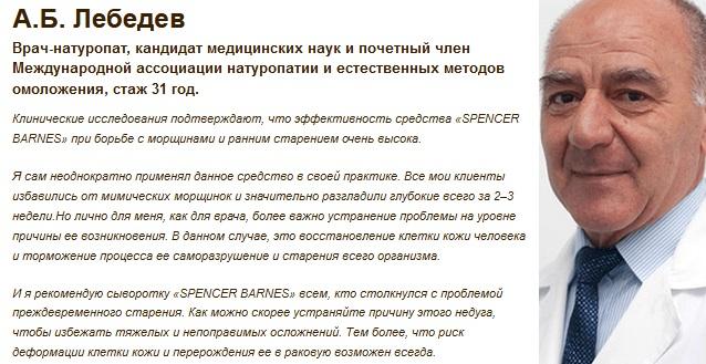 Отзывы врачей-косметологов о Spencer Barnes от морщин