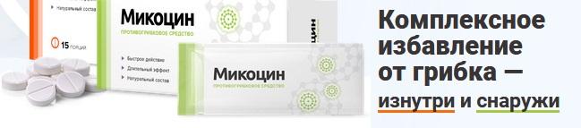 Официальный сайт Микоцин Актив