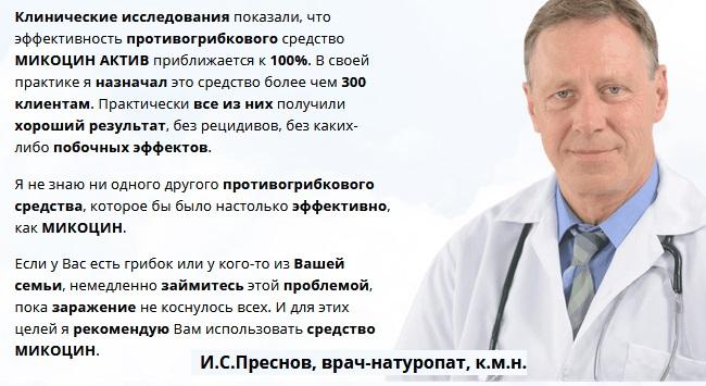 Отзывы врачей о комплексе Микоцин Актив от грибка