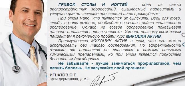 Мнение врача дерматолога Игнатова О.Е о Микоцине Актив