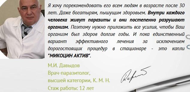 Комментарий врача паразитолога Давыдова И.М. о Микоцин Актив