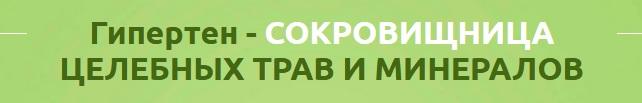 Состав Гипертен